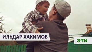 Клип Ильдара Хакимова: «Эти»