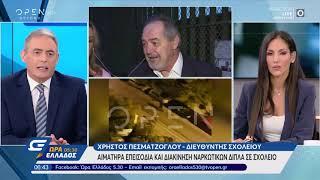 Αιματηρά επεισόδια και διακίνηση ναρκωτικών δίπλα σε σχολείο - Ώρα Ελλάδος 05:30 | OPEN TV