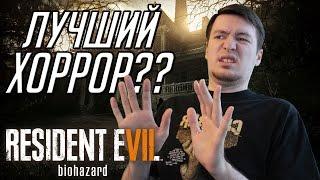 ОБЗОР RESIDENT EVIL 7 (2017) - ОТЛИЧНЫЙ ПЕРЕЗАПУСК СЕРИИ (Мнение)