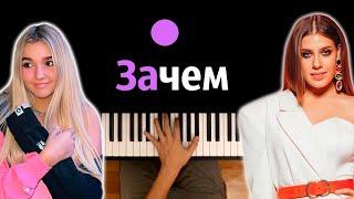 @Miller Eva & @5sta Family - Зачем ● караоке   PIANO_KARAOKE ● ᴴᴰ НОТЫ & MIDI