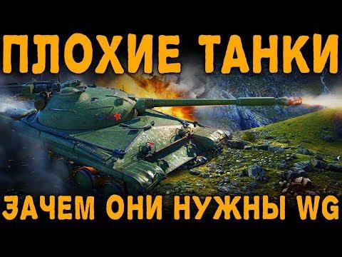 ПЛОХИЕ ТАНКИ В WoT - ЗАЧЕМ ОНИ НУЖНЫ WG? [ World of Tanks ]