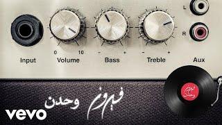 Fairuz - Wahdon (Lyric Video) | فيروز - وحدن