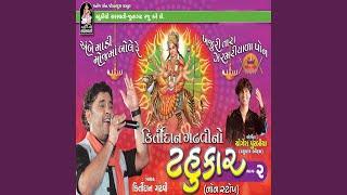 Aavya Che Matel Dham Re Maa