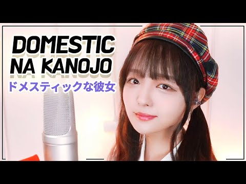 Kawaki Wo Ameku ★ Domestic Na Kanojo OP :: Cover By V0RA  I カワキヲアメク
