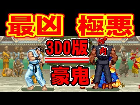 [最凶極悪] Ryu(リュウ) vs Akuma(豪鬼) - SUPER STREET FIGHTER II X [無理不可能]