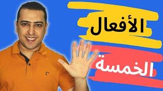 الأفعال الخمسة وإعرابها فى خمس دقائق !!  - ذاكرلي عربي