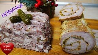 Мясные блюда на праздничный стол. МЯСНОЙ РУЛЕТ в духовке.ЗЕЛЬЦ В ДОМАШНИХ УСЛОВИЯХ