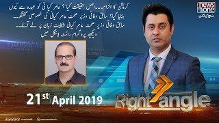 Right Angle | 21-April-2019 | Aamir Mehmood Kiani