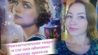 Фантастические твари: мнение зрителя о фильме