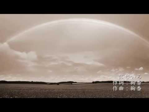 にじいろ - 絢香 Ayaka(フル)
