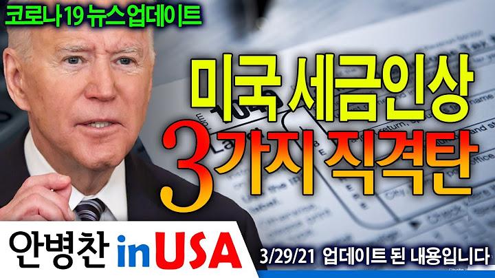 [안병찬 in USA : 코로나19 뉴스 업데이트] 미국 세금 인상 3가지 직격탄