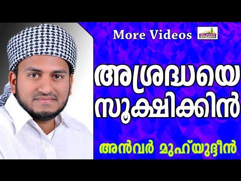 നിങ്ങൾ ആശ്രദ്ധയെ സൂക്ഷിക്കിൻ...  Muslim Prabhashanam   Anwar Muhiyudheen Hudavi 2015