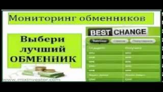 выгодный обмен биткоин на рубли