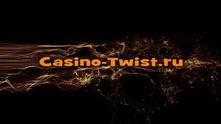 Как выиграть в (Твист Казино / Twist Casino)