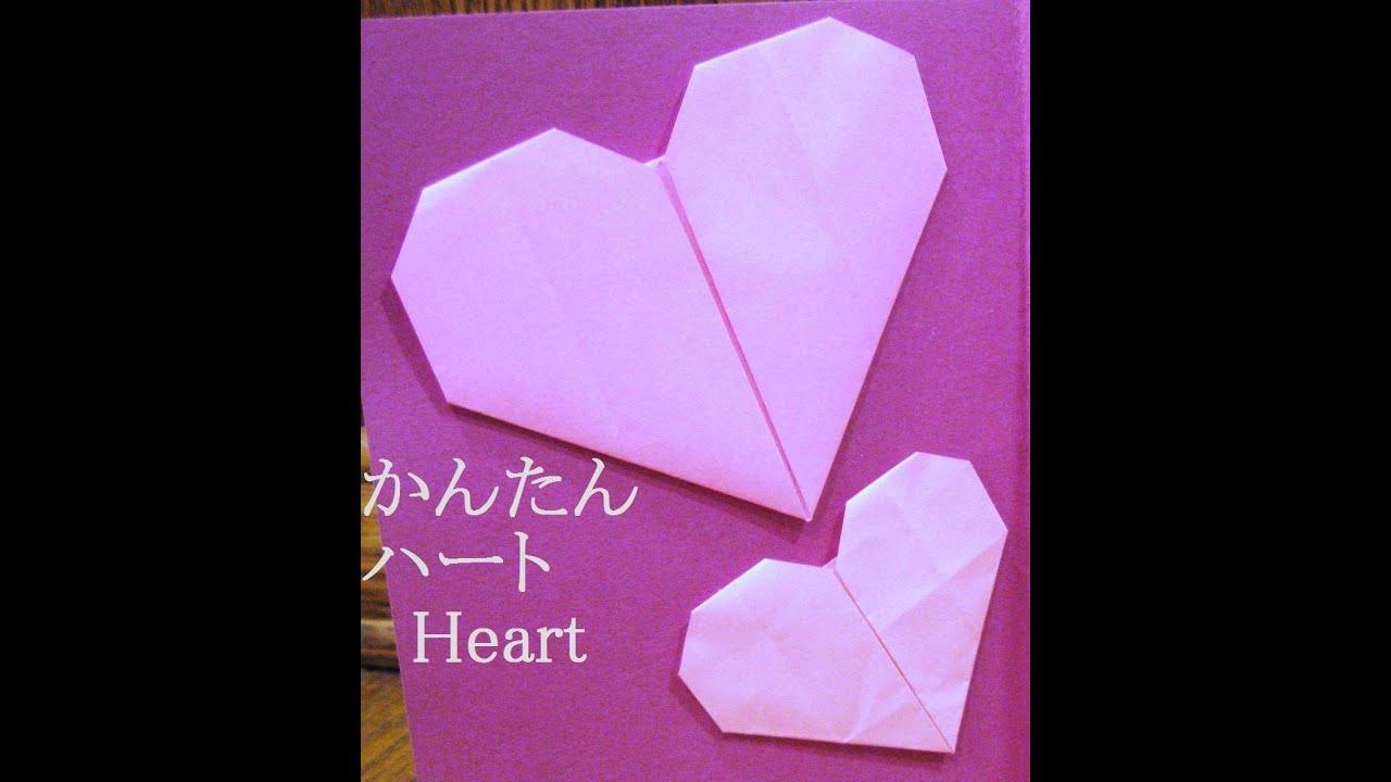 すべての折り紙 折り紙 ブーケ 折り方 簡単 : 簡単 折り紙ハートの折り方 ...