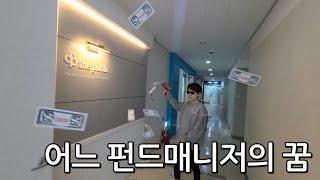 [꿀직장TV] 어느 펀드매니저의 꿈 (감동주의)