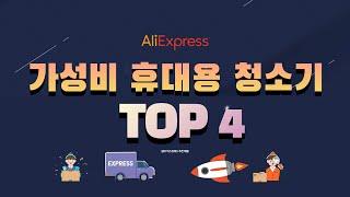 가성비 최강 휴대용 청소기 TOP4 (알리 익스프레스)…