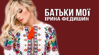 Ірина Федишин - Батьки мої