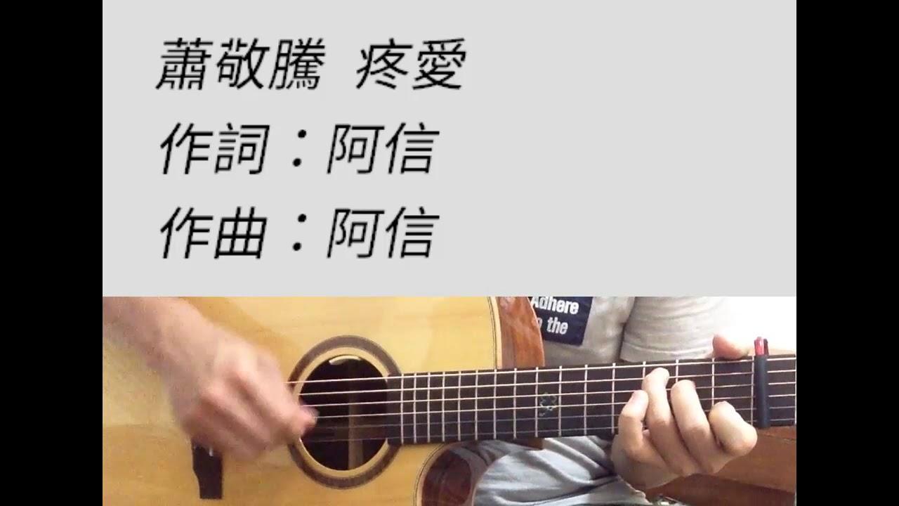 蕭敬騰 - 疼愛 吉他伴奏 - YouTube
