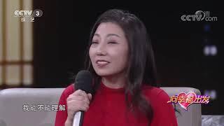 [向幸福出发]罕见病女孩坚强生活 在关爱中心找到依靠  CCTV综艺 - YouTube