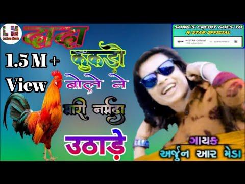 Dada kukdho bole ne mari narmda uthade//arjun r meda new song  अर्जुन आर मेड़ा