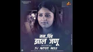 Man Chimb Zaal janu Dj song Remix by (Dj Mayur Max)