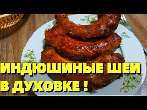 Индюшиные шеи рецепт как приготовить в духовке ?
