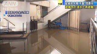 避難所浸水で住民ら再避難 6年前の台風でも・・・(19/10/27)
