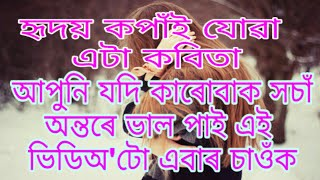 Download Assamese Heart Touching Poems Videos - Dcyoutube