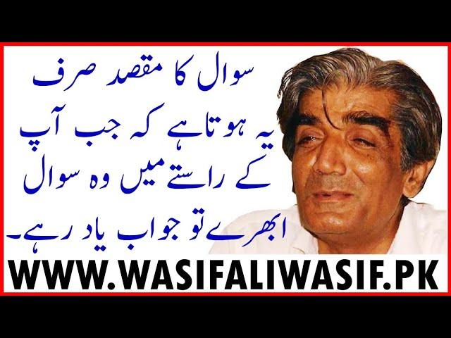 Purpose of the Question   سوال کا مقصد    Hazrat WASIF ALI WASIF r.a