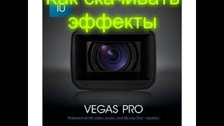 Как скачать эффекты для Sony Vegas Pro 13