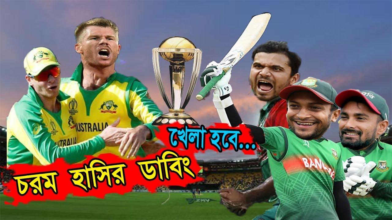 Cricket World Cup 2019 #BANvsAUS Mashrafe Mortaza, David Warner, Shakib Al Hasan, Steve Smith #CWC19