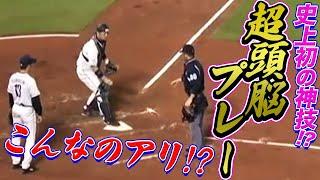 踏んでる?踏んでない? 細川のマジック 9月16日 オリックス-西武 thumbnail