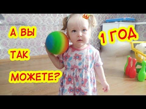 РАЗВИТИЕ РЕБЕНКА  | что должен уметь ребенок в 1 год