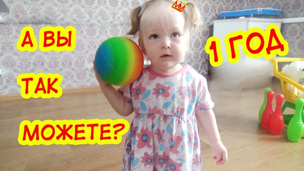 Развивающие игры с ребенком 1 год ютуб thumbnail