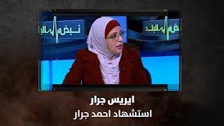 ايريس جرار - استشهاد احمد جرار