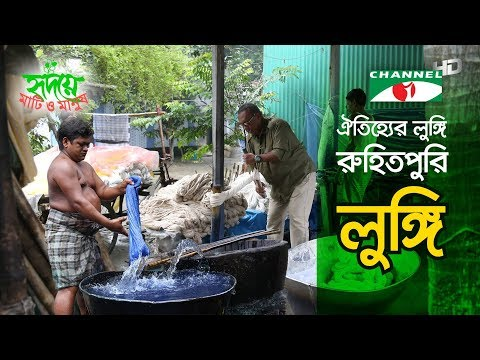 Ruhitpuri Lungi | Traditional garment of Bangladesh | Shykh Seraj | Channel i | রুহিতপুরি লুঙ্গি |