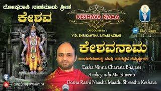 Keshavanama | KESHAVA | ದೋಷರಾಶಿ ನಾಶಮಾಡು ಶ್ರೀಶ ಕೇಶವ | Vid Srikantha Bayari Achar | JnanaGamya