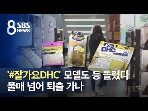 '잘가요 DHC' 매장도 모델도 거부…불매 넘어 퇴출 가나 / SBS