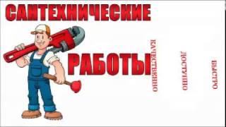 видео Ремонт стиральных машин метро Домодедовская