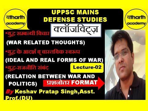 Lec-02 रक्षा अध्ययन(DEFENCE STUDIES)--UPPSC-MAINS--- CLAUSEWITZ (क्लॉजविट्ज़)