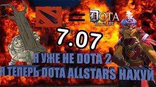 НОВЫЙ ПАТЧ В ДОТЕ: КОНЕЦ СВЕТА НАСТУПИЛ / Dota 2 Patch 7.07 The Dueling fates