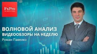 Обзор рынка нефти WTI. Прогнознасегодня, неделюот 15.06.16 - FxPro