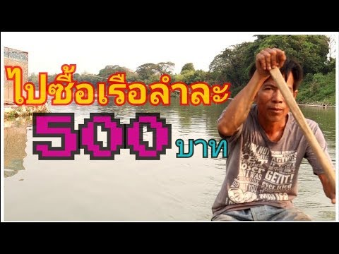 มาซื้อเรือลำละ500 ไว้หาปลาในแม่น้ำโขงครับพี่น้อง