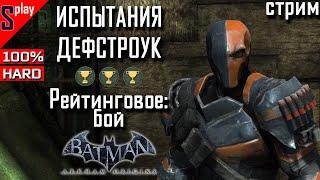 Batman Arkham Origins на 100% (HARD) - [стрим] - Режим испытаний. Дефстроук. Рейтинговое: бой