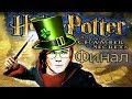 ТАЙНАЯ КОМНАТА | Прохождение Harry Potter and the Chamber of Secrets ФИНАЛ