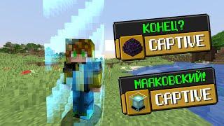 Майнкрафт CAPTIVE, но со ВСЕМИ ДОСТИЖЕНИЯМИ! Minecraft Captive but ...