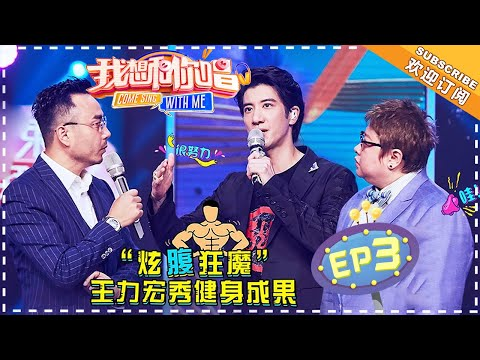 【ENG SUB】Come Sing With Me 3EP3:Wang Leehom Violin Cover for fans【湖南卫视官方频道】