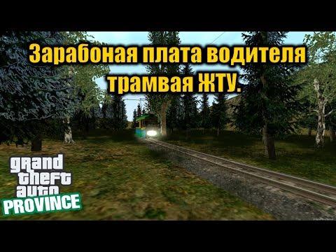 Трамвай ЖТУ в MTA Province Beta 2.0