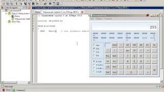 Видеоуроки по Микроконтроллерам AVR  4 Записываем программу в микроконтроллер